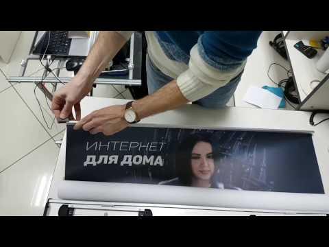 Установка баннера в Roll-UP который продается на Svetlik.in.ua