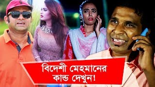 বিদেশি মেহমান কান্ড দেখুন আর হাসুন! Funny Moment - EP 112 | Boishakhi TV Comedy