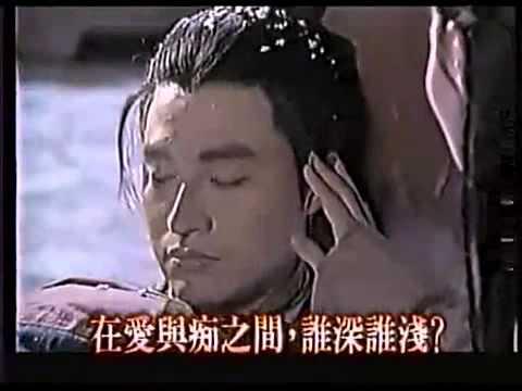 倚天屠龍記(馬景濤/葉童版)上檔廣告4 - YouTube