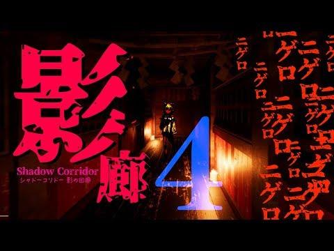 ニゲロニゲロニゲロ【影廊-4】ニゲロニゲロニゲロ