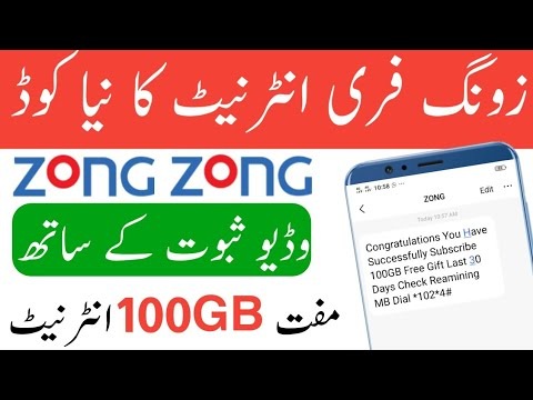 ZONG Free Internet 2019 Fast Trick Unlimited By Zaheer Tech