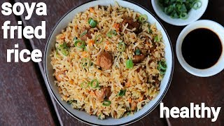 soya fried rice recipe  soya chunks fried rice  सयबन फरइड रइस  meal maker fried rice