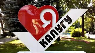 Мне снится мой город (видеоролик о Калуге)