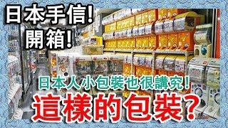 【日本扭蛋開箱】|好特別的包裝!|日本人很用心!|嘗試新部落格!|RoMeow 儸密貓