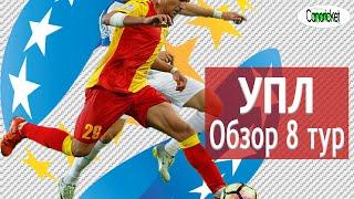 Обзор матчей УПЛ 2016/17 - 8 тур / UPL 2016/2017 all goals Game day 8