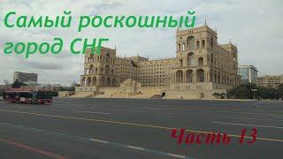 Осенний трип - Часть 13 l Поездка в Баку