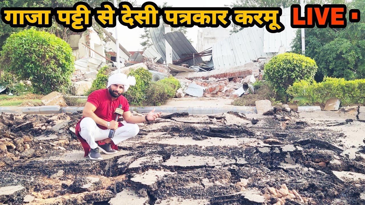गाजा पट्टी से देसी पत्रकार करमू LIVE ▪︎ BJP पूर्व विधायक की किसने लगाई वाट !