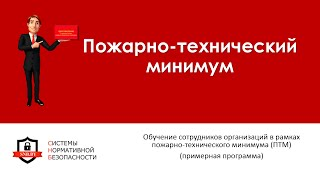 Обучение пожарно техническому минимуму в Минске