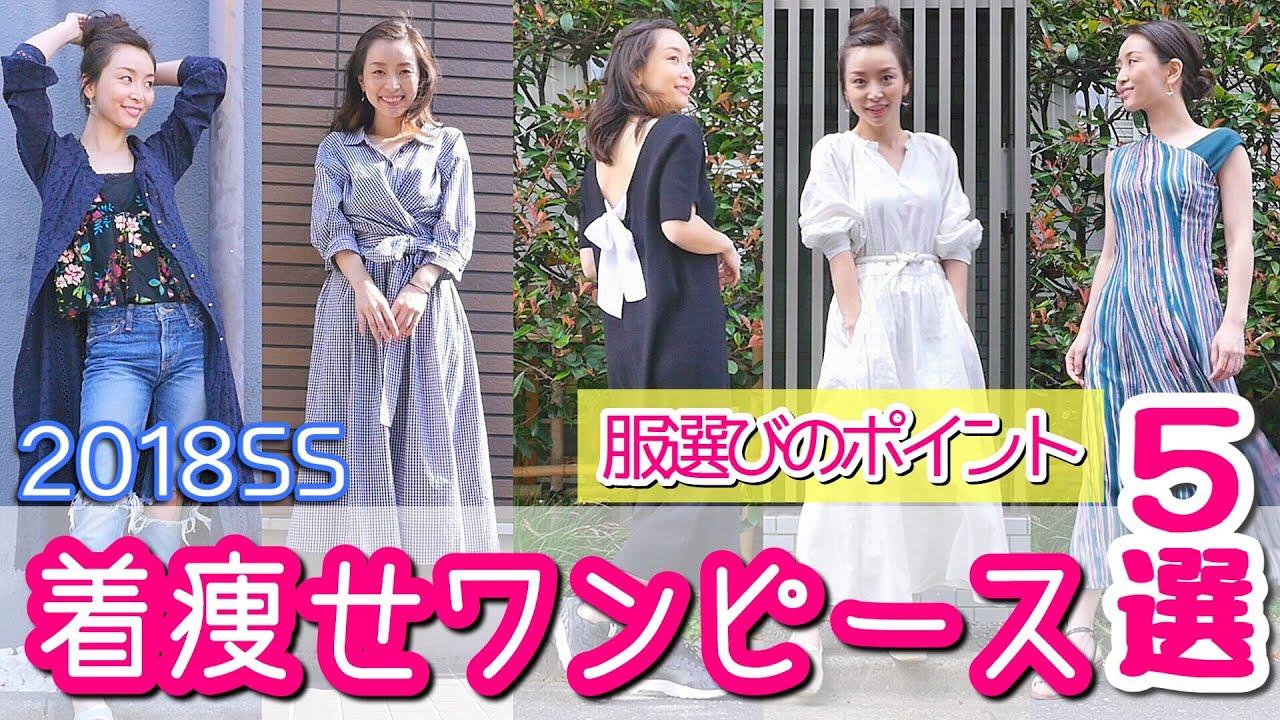 これから着たいワンピース5選〜長く着れる服選びのポイント〜