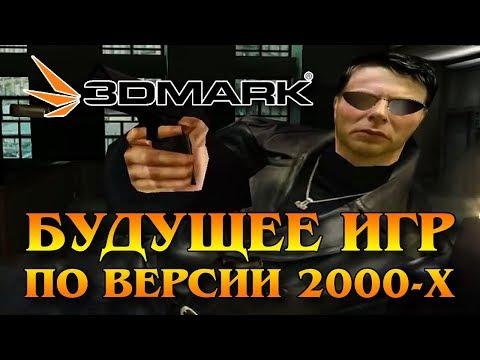 3DMark - Технологии будущего глазами нулевых - Видео приколы ржачные до слез