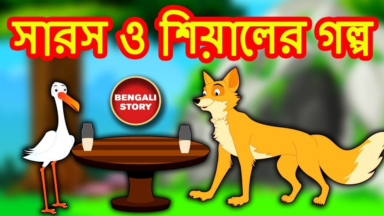সারস ও শিয়ালের গল্প - The Fox and Stork | Rupkothar Golpo | Bangla Cartoon | Bengali Fairy Tales