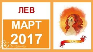 Гороскоп ЛЕВ Март 2017 от Веры Хубелашвили