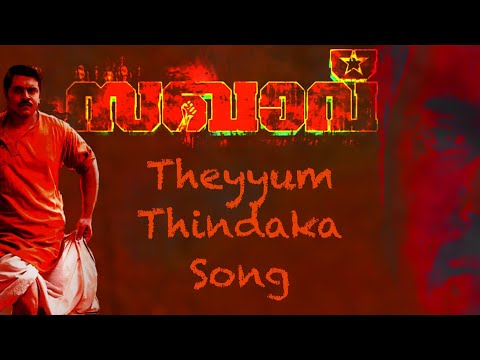 Theyyum Thindaka - Video Song | Sakhavu | Nivin Pauly | Sidhartha Siva
