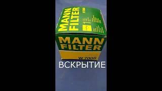 Вскрытие маслянного фильтра Mann W7008