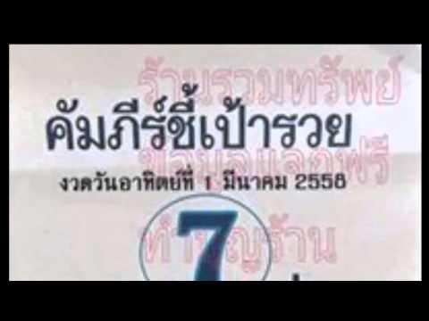 เลขเด็ดงวดนี้ หวยซองคัมภีร์ชี้เป้ารวย บน-ล่าง 1/03/58