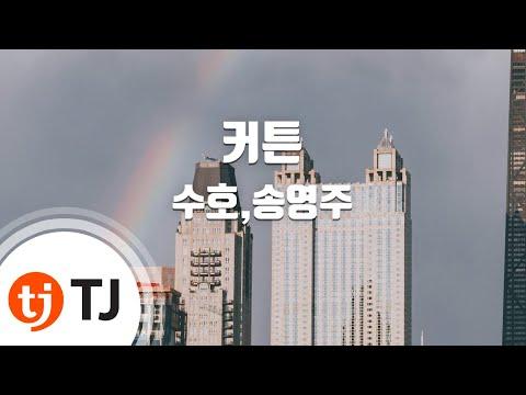 [TJ노래방] 커튼(Curtain) - 수호,송영주 / TJ Karaoke