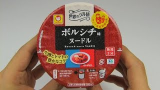 World cup noodles series 'Borscht Cup Noodles'. Borscht is one of p...