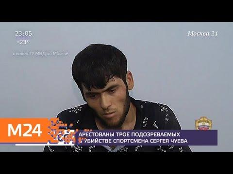 Арестованы трое подозреваемых в убийстве спортсмена Сергея Чуева - Москва 24