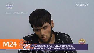 Смотреть видео Арестованы трое подозреваемых в убийстве спортсмена Сергея Чуева - Москва 24 онлайн
