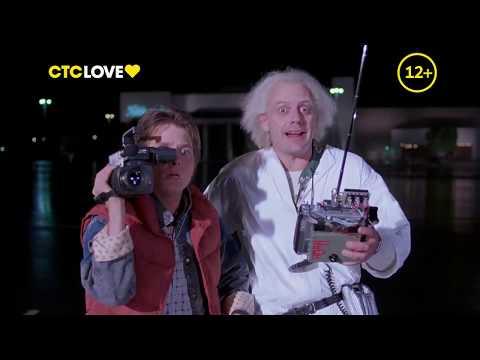 """""""Назад в будущее"""" 2 мая с 10:30 на СТС Love"""
