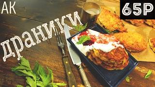Драники Тыквенные | Антикризисная Кухня