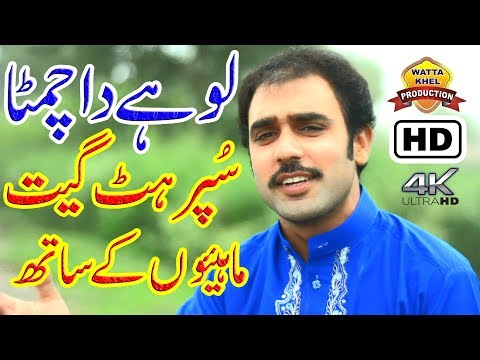 Lohe Da Chimta►Rafi Mianwali►Full HD►Latest Punjabi And Saraiki Song 2017►Wattakhel Production