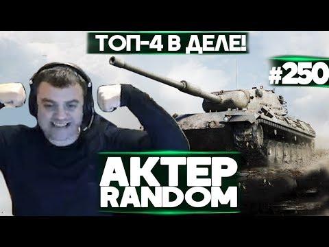 АКТЕР Vs Random #250 | ТОП4 СНГ В НОЧНОМ РАНДОМЕ!