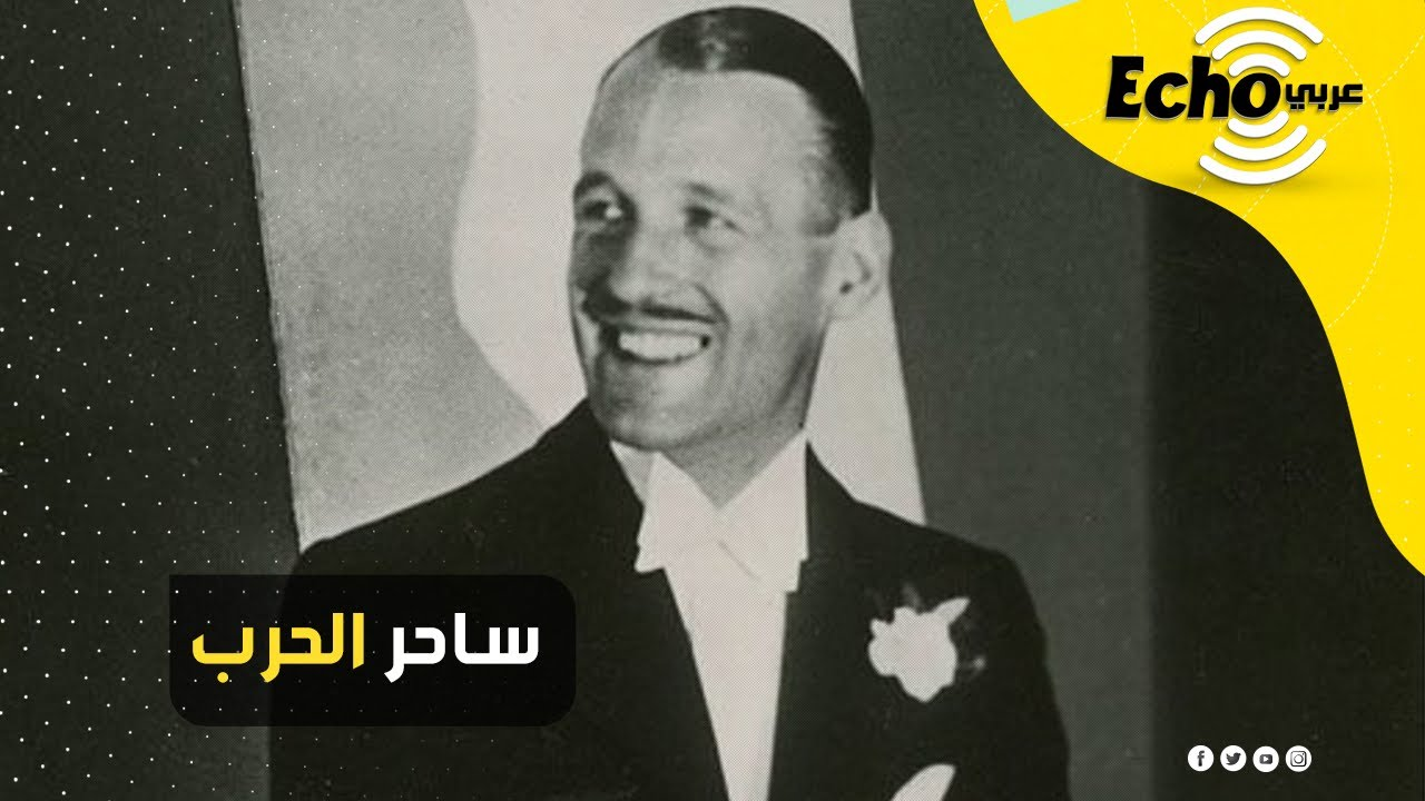 قصة الساحر الغامض الذي أخفى مدينة الإسكندرية لحمايتها من دمار الحرب العالمية الثانية