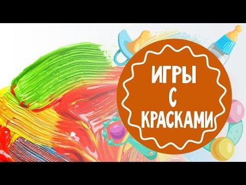 Игры с красками для детей от 2-х лет