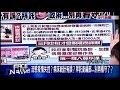 年代-新聞面對面(謝震武、谷懷萱)20160303[影片]+[錄音]