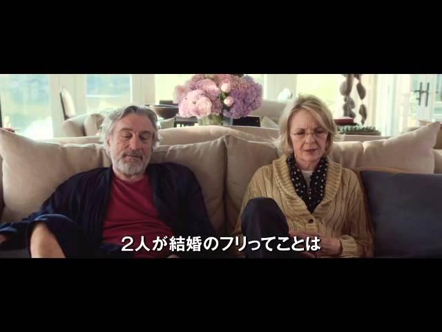 映画『グリフィン家のウエディングノート』予告編