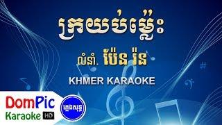 ក្រយប់ម្ល៉េះ ប៉ែន រ៉ន ភ្លេងសុទ្ធ - Kro Yub Mles Pen Ron - DomPic Karaoke