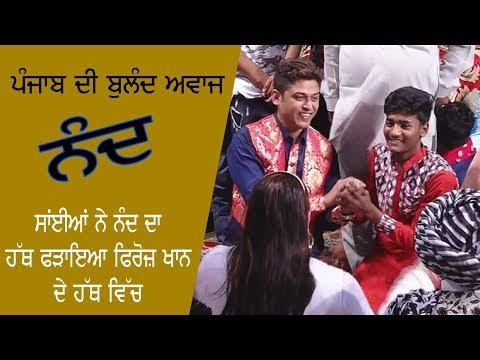 Nand Punjab Di Buland Awaaj