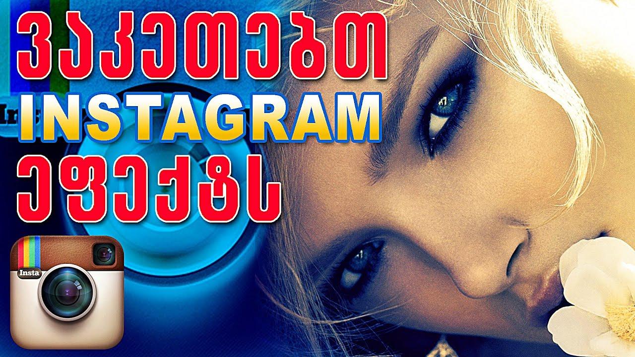 ვაკეთებთ INSTAGRAM ეფექტს – How to make instagram effect