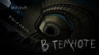 В темноте #27 История о лестнице