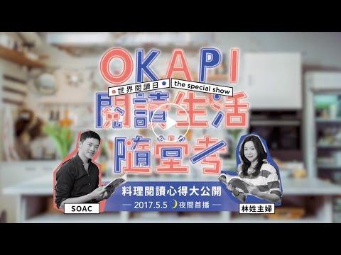 【OKAPI閱讀生活誌】料理閱讀實境秀:你是哪種閱讀生活家?