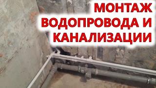 Замена труб | Монтаж водопровода | Монтаж канализации(, 2016-07-22T11:05:36.000Z)