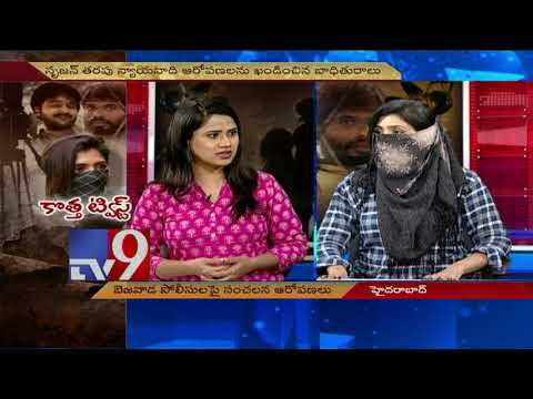Thumbnail: Face to face with Heroine on Sexual assault - Tv9
