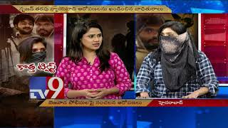 Face to face with Heroine on Sexual assault - Tv9