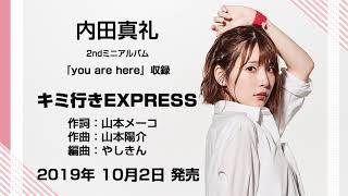 内田真礼 2ndミニアルバム『you are here』収録曲「キミ行きEXPRESS」試聴ver.
