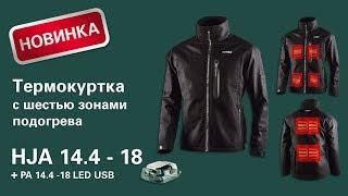 Термокуртка Metabo HJA 14.4-18 + адаптер PA 14.4-18 LED USB
