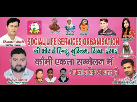 Social Life Services Organisation