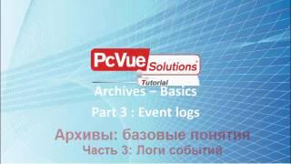 Демонстрационный видео-урок «Архивы в PcVue- базовые возможности»