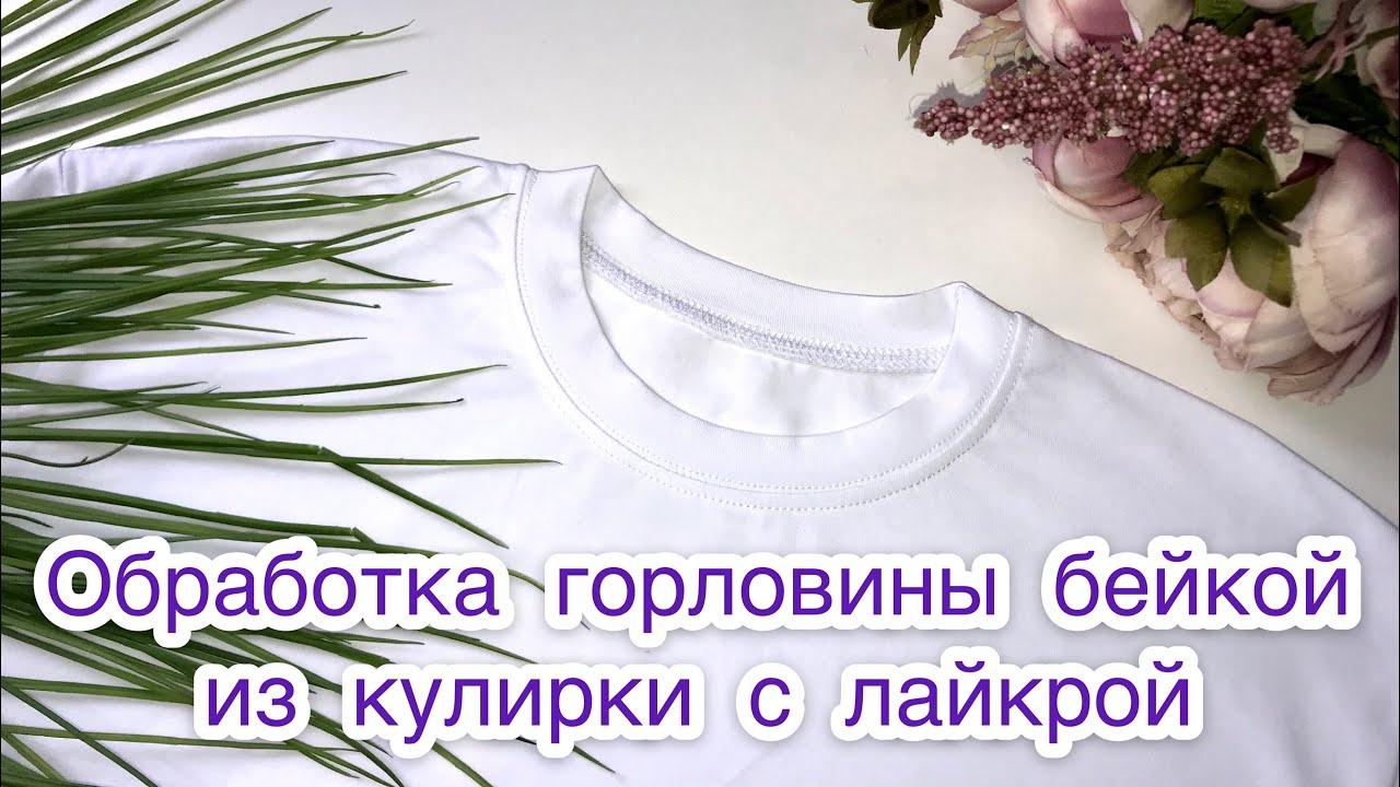 Бейка на футболке купить ткань велюр в омске