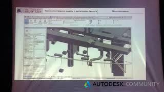 Опыт проектирования инженерныхсетей в трехмерной детализации при использованииAutocad MEP и Revit