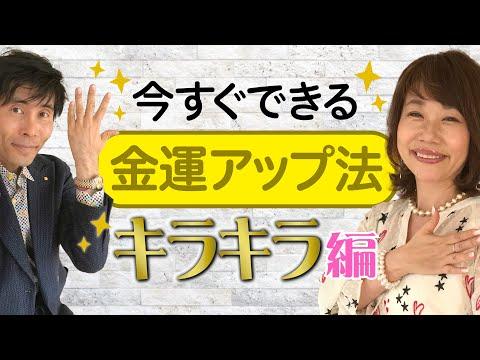 今すぐできる金運アップ法【キラキラ編】