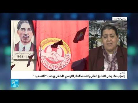 تونس.. إضراب يشل القطاع العام والاتحاد العام للشغل يهدد بالتصعيد  - 15:55-2019 / 1 / 18