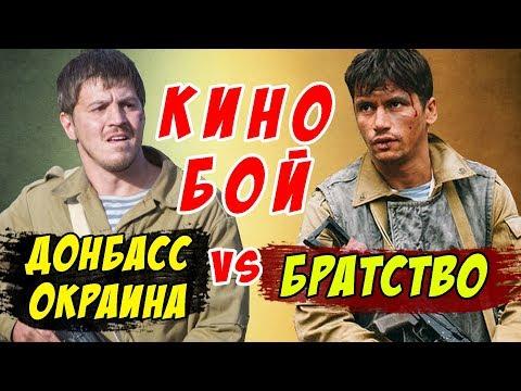 КИНОБОЙ: Павел Лунгин «БРАТСТВО» против «ДОНБАСС. ОКРАИНА». Обзор кино про войну