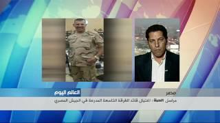 اغتيال قائد الفرقة التاسعة المدرعة في الجيش المصري