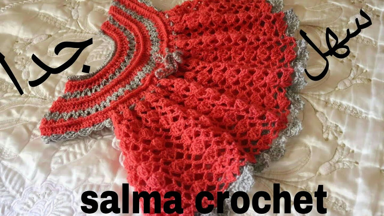 f1fe9a597c55d كروشيه فستان بناتي بالصدر الدائري سهل جدا للمبتدئين (لونا)Crochet Dress for  Girls
